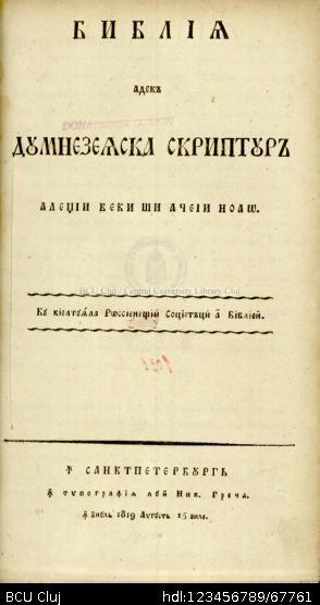 Scriptura pdf sfanta